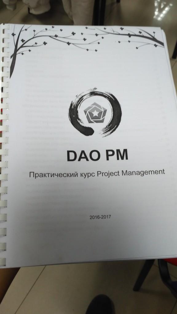 Запустился новый курс DAO PM 3