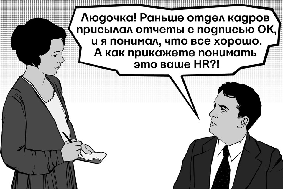 HR joke