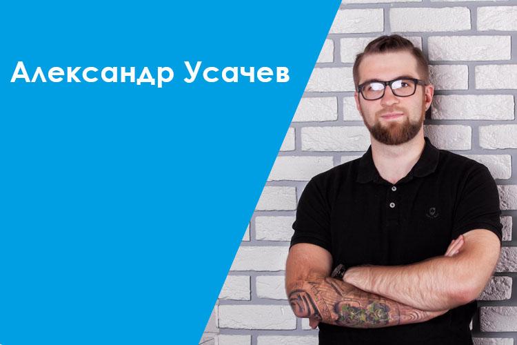 Александр Усачев об отличиях HR-а и рекрутера4