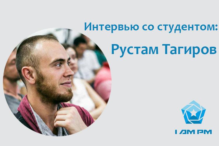 Рустам Тагиров