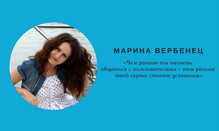 Марина Вербенец: «Чем раньше ты начнешь общаться с пользователями – тем раньше твой сервис станет успешным»4
