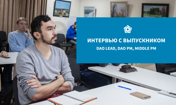 Интервью Александром Старовитом — выпускником курсов DAO LEAD, DAO PM, Middle PM1