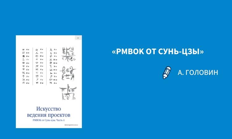 PMBOK от Сунь-Цзы