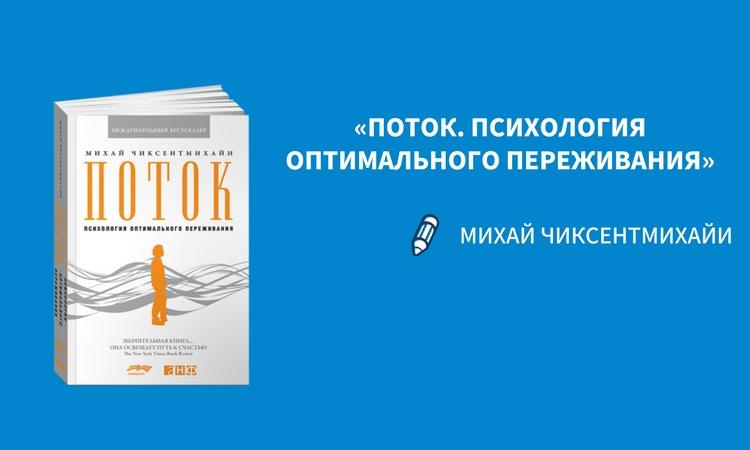Книги, которые советуют спикеры 1