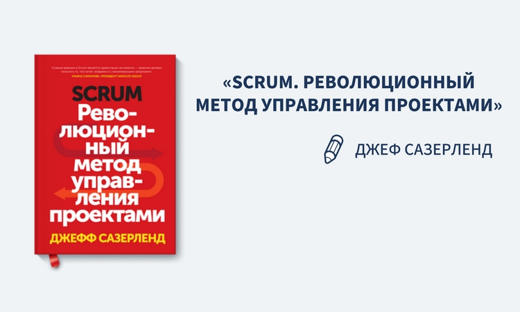 Книги, которые советуют спикеры 5