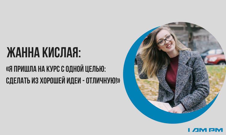 Интервью с Жанной Кислой — выпускницей курса ProductMan