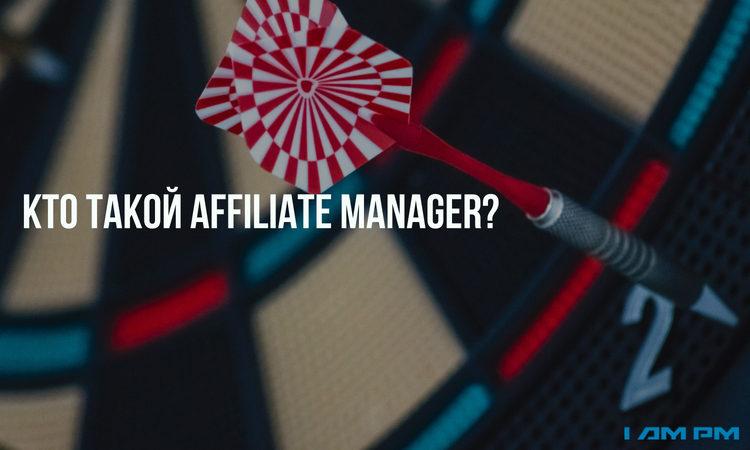 Кто такой Affiliate Manager?