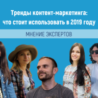 Тренды в контент-маркетинге 2019, мнение экспертов