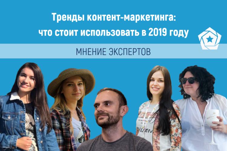 Тренды контент-маркетинга: что стоит использовать в 20191