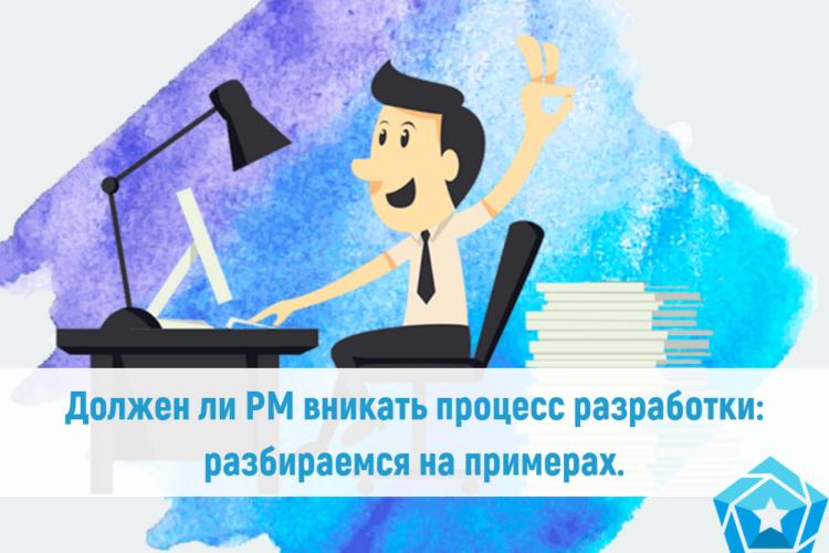 Должен ли PM вникать в процесс разработки: разбираемся на примерах5