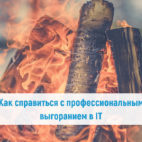 Как справиться с профессиональным выгоранием в IT