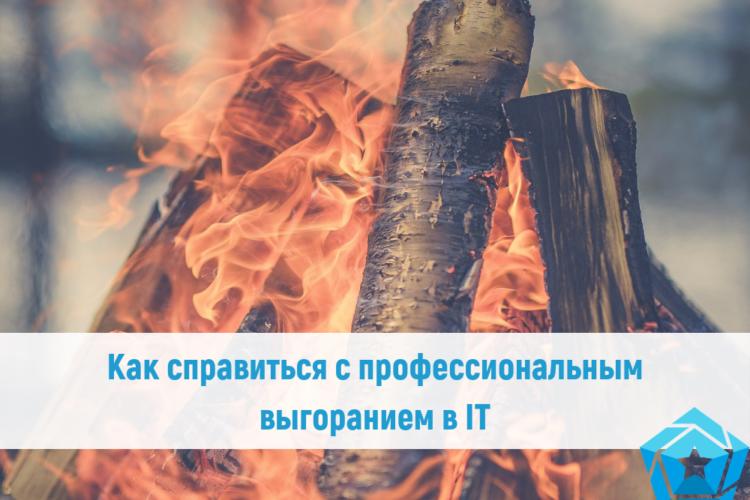Как справиться с профессиональным выгоранием в IT: советы и тест