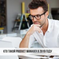 Кто такой Product Manager в 2019 году