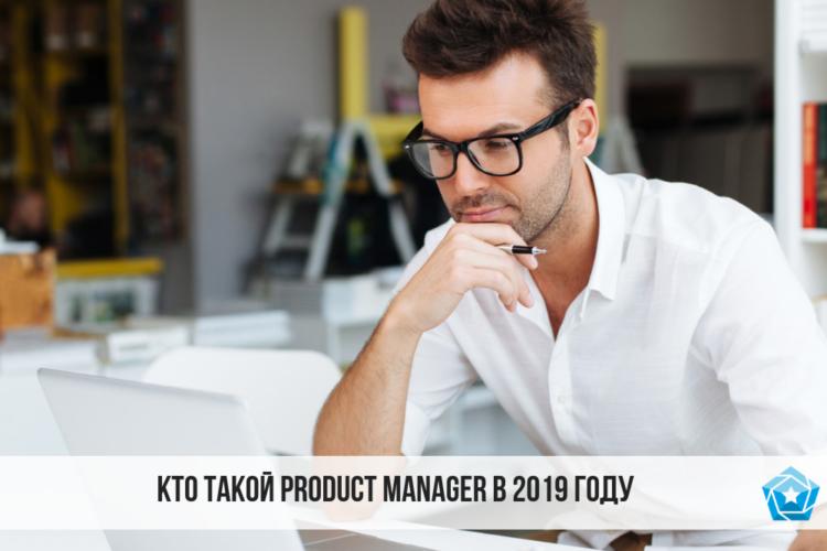 Кто такой Product Manager в 2019 году4