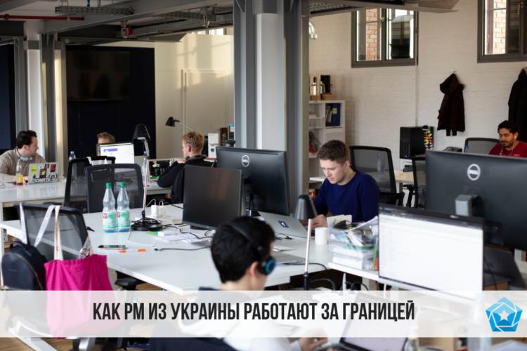 Как менеджеры из Украины работают за границей