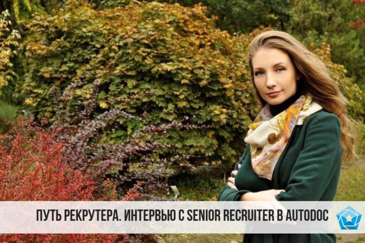 Путь рекрутера. Интервью с Senior Recruiter в Autodoc15