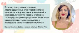 event-related-кампании