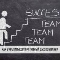 как улучшить командный дух
