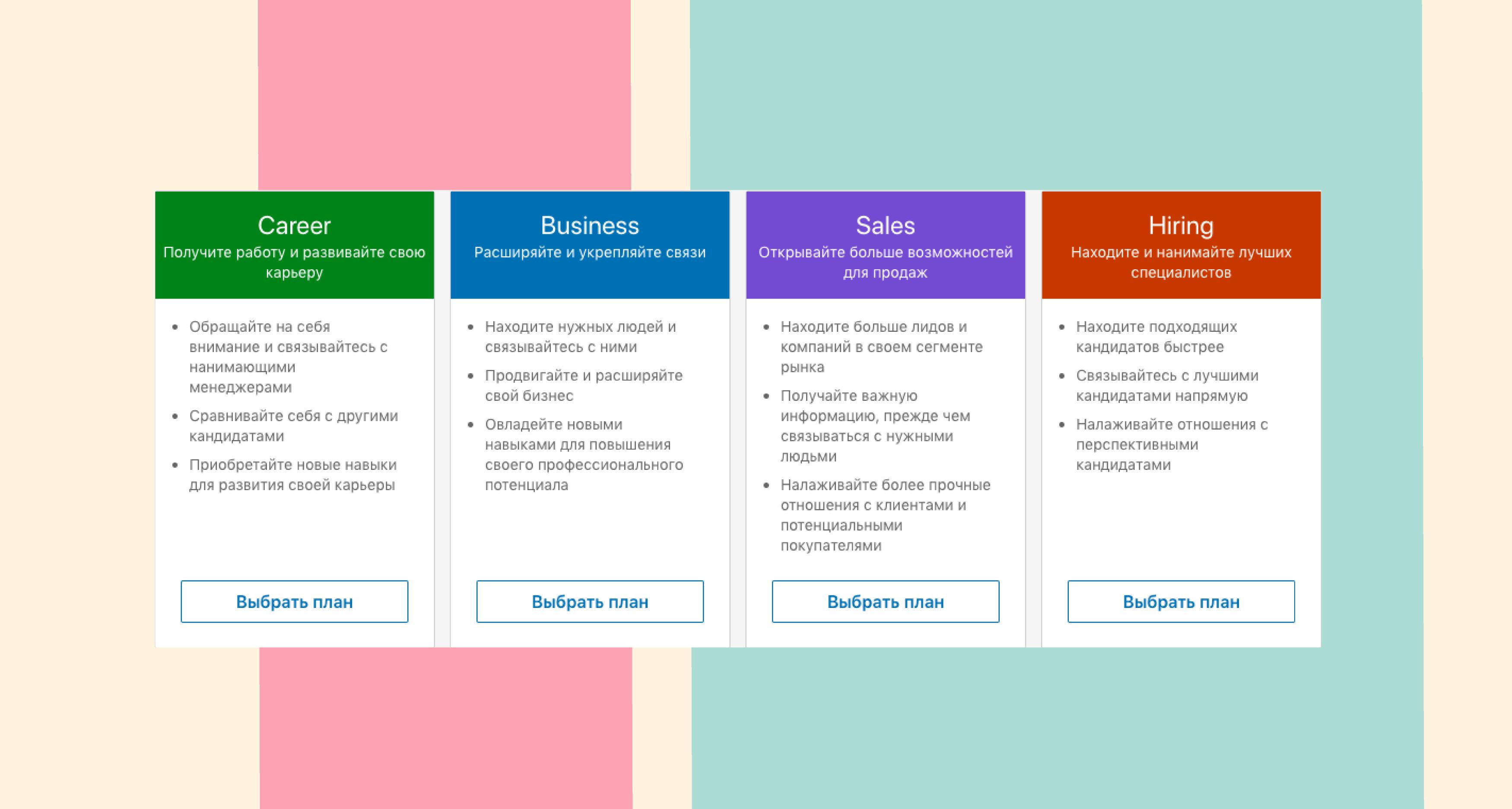 Как подход «Jobs To Be Done» помогает  создавать и дорабатывать продукты 5
