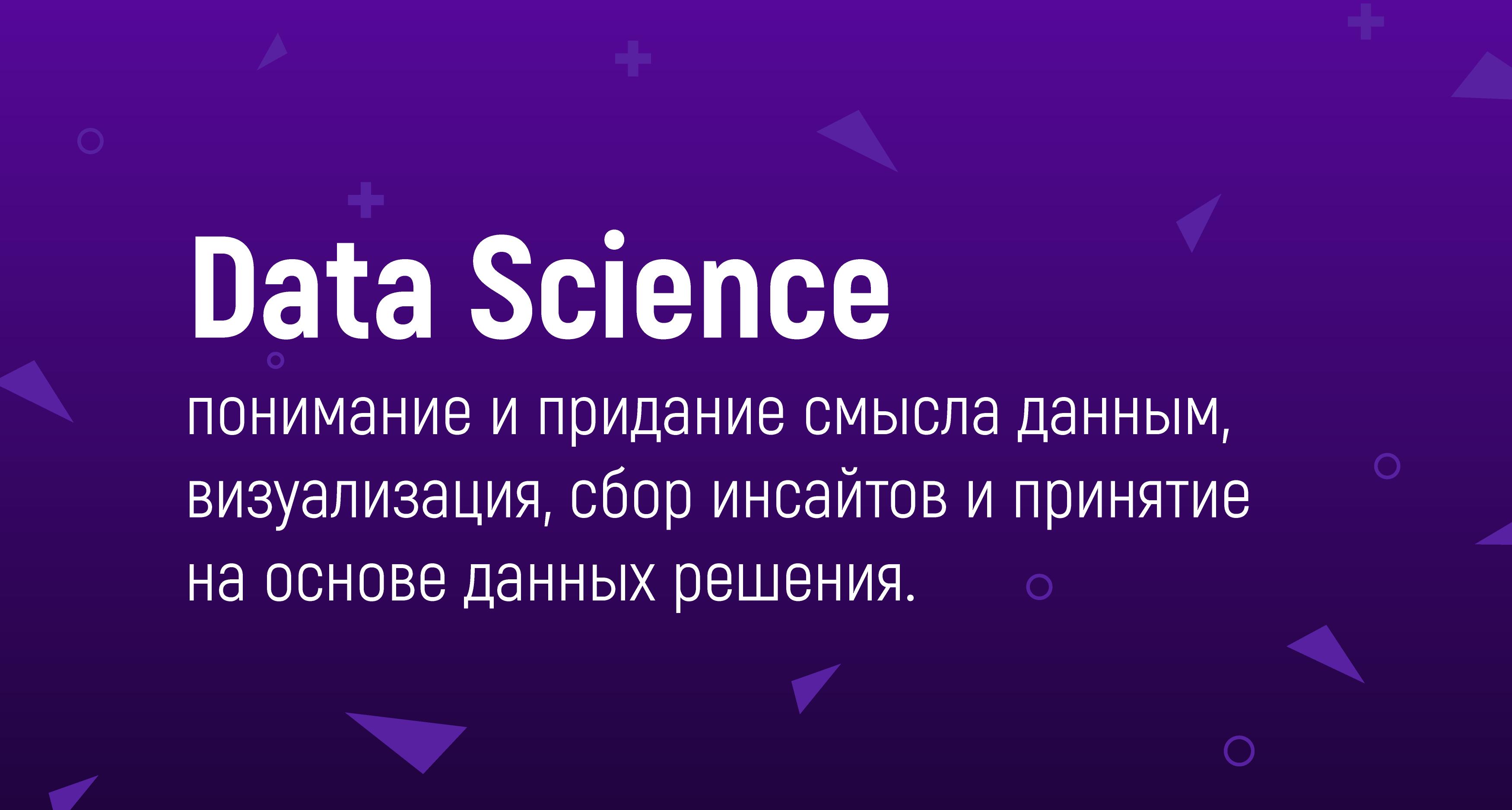 Зачем менеджеру Data Science 1