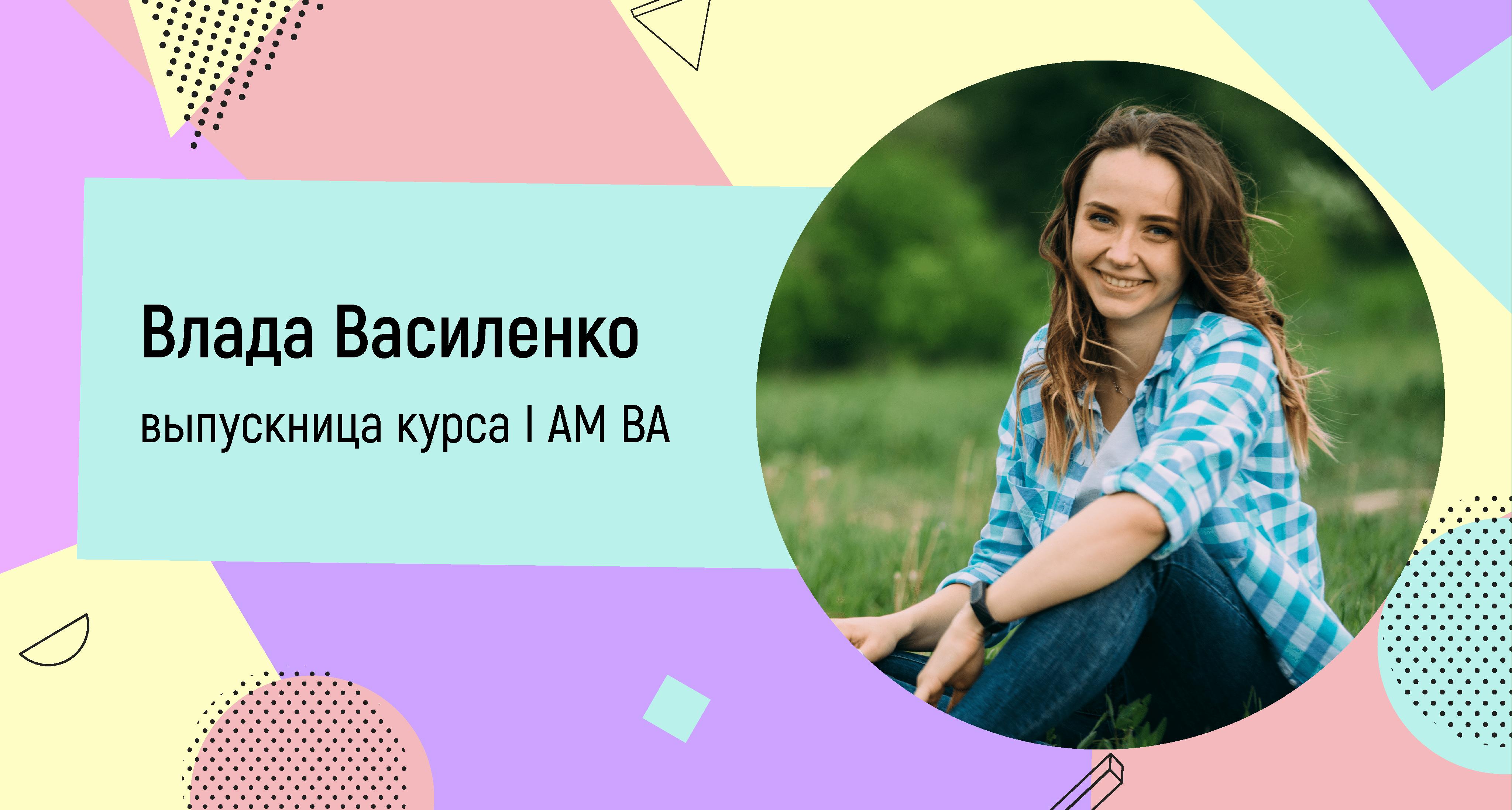 Как Влада Василенко стала бизнес-аналитиком в IT-компании 1