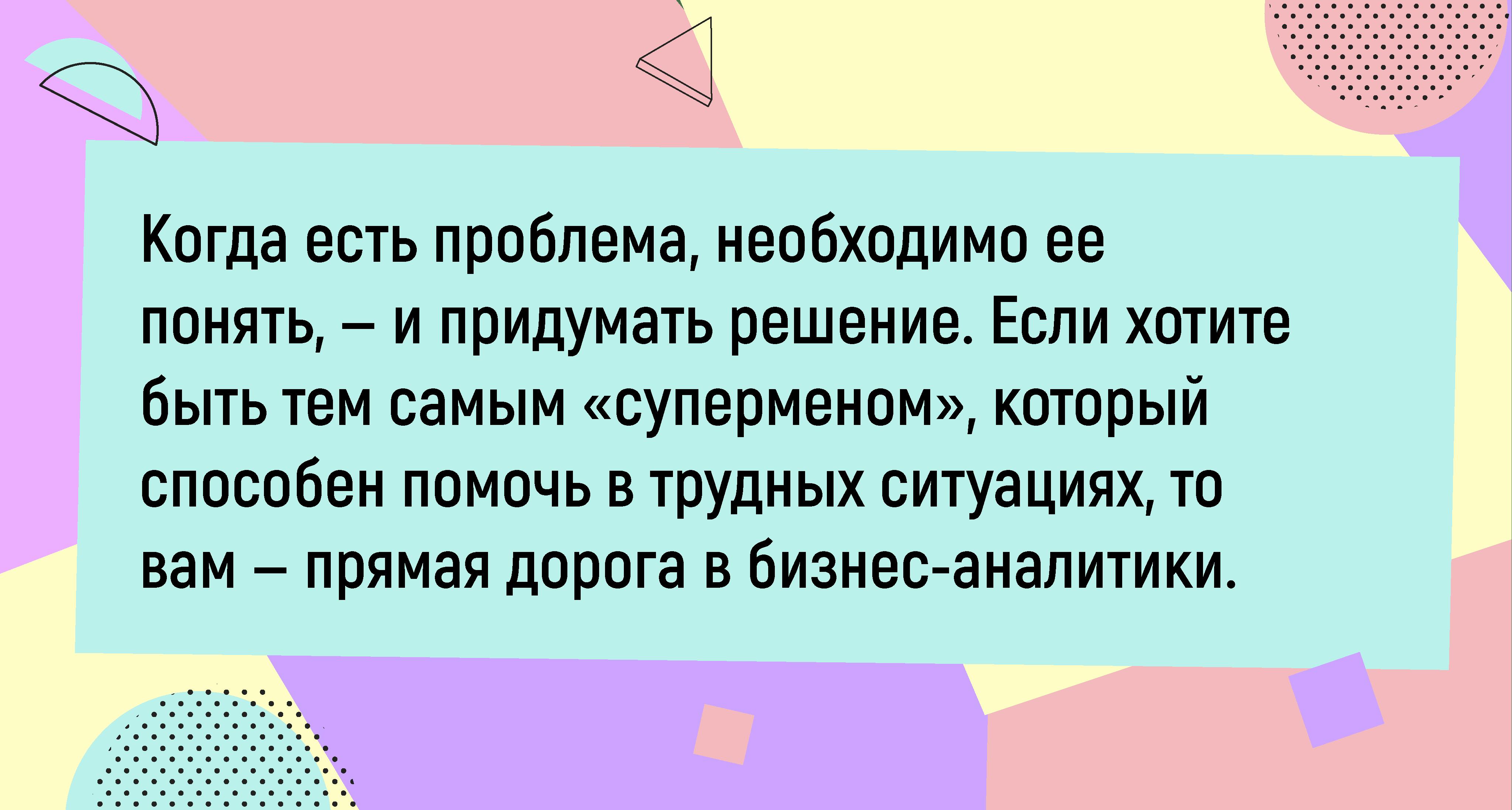 Как Влада Василенко стала бизнес-аналитиком в IT-компании 3