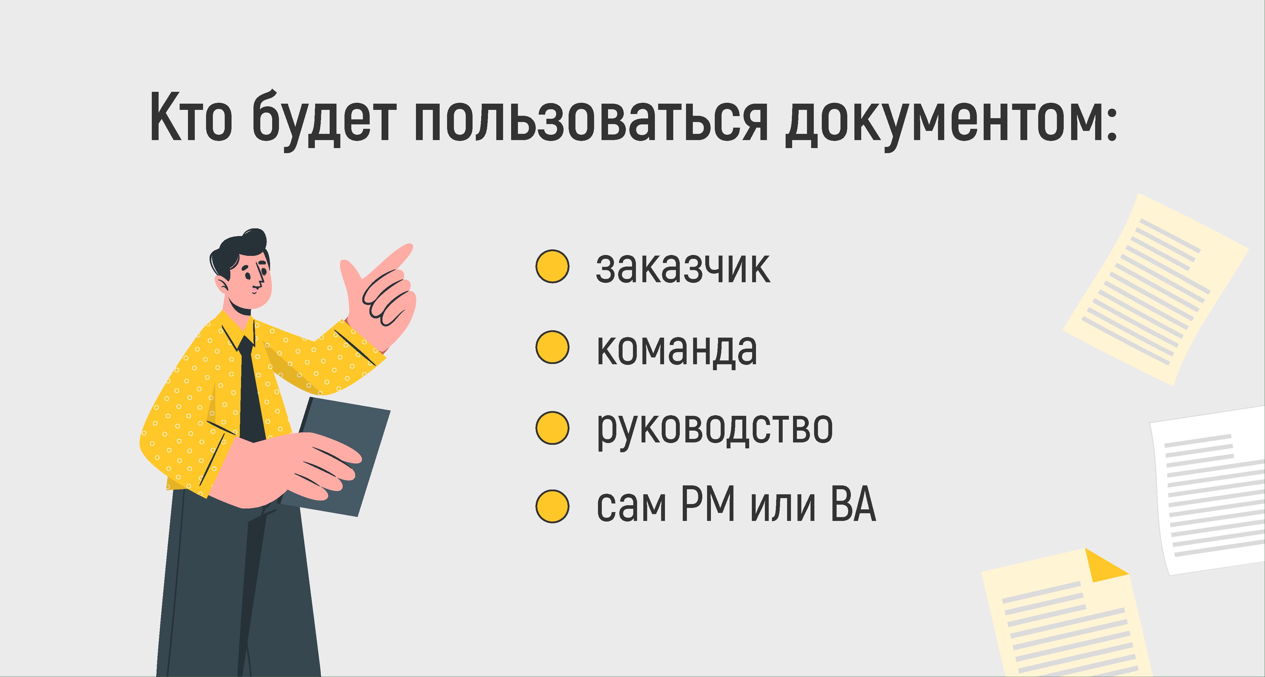 Документация PM-а 2