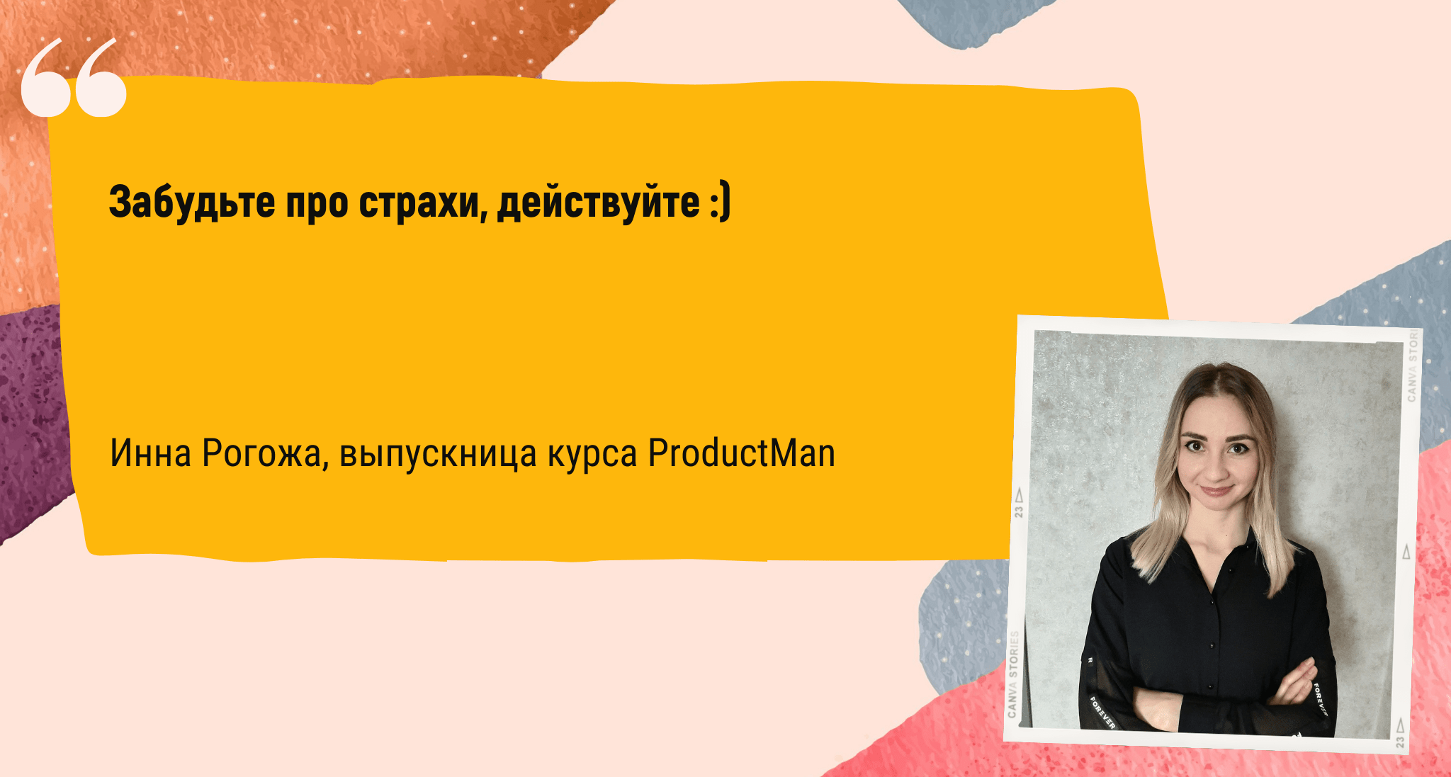 отзывы ProductMan 6