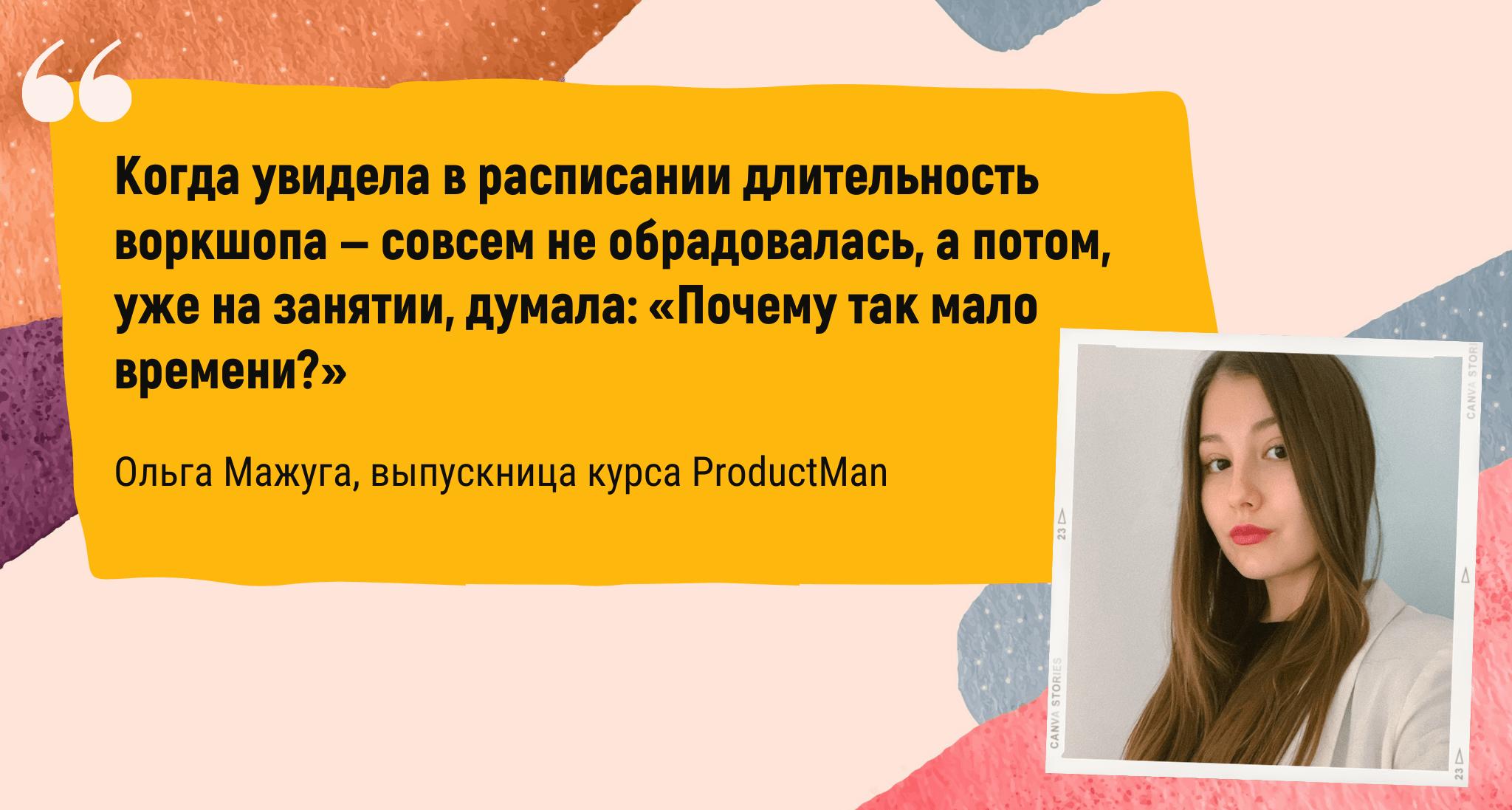 отзывы ProductMan 1