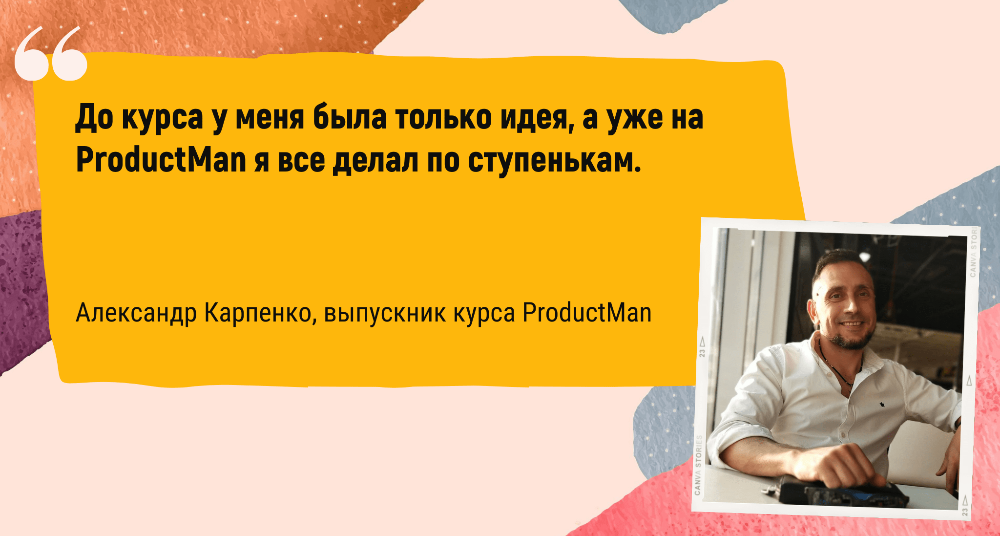 отзывы ProductMan 3