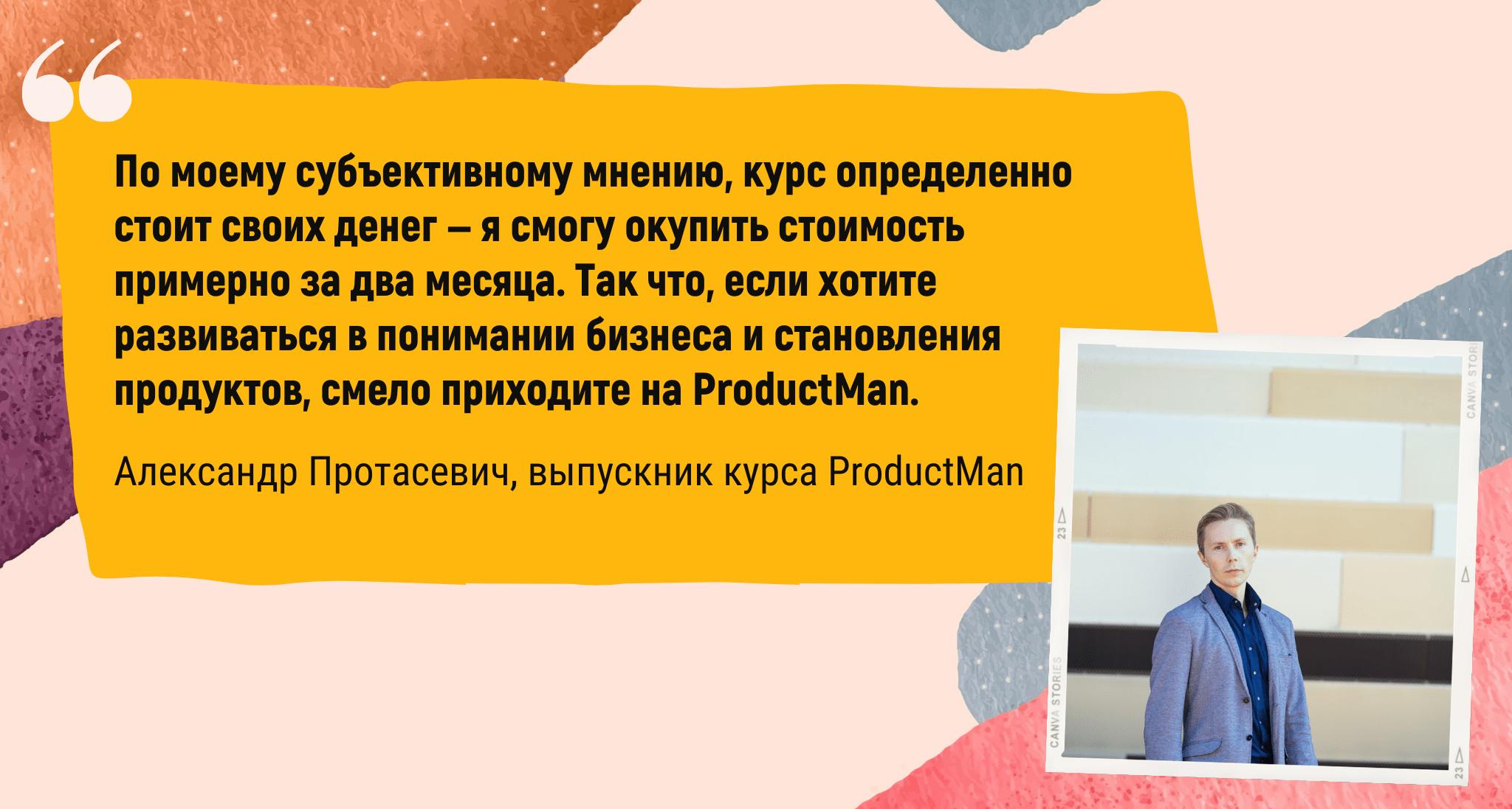 отзывы ProductMan 2