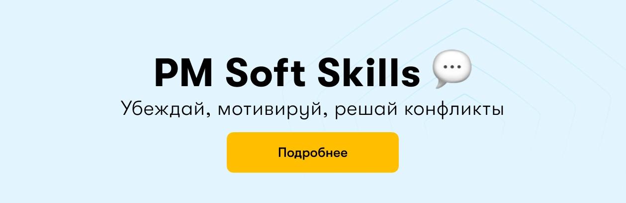 баннер PM Soft Skills