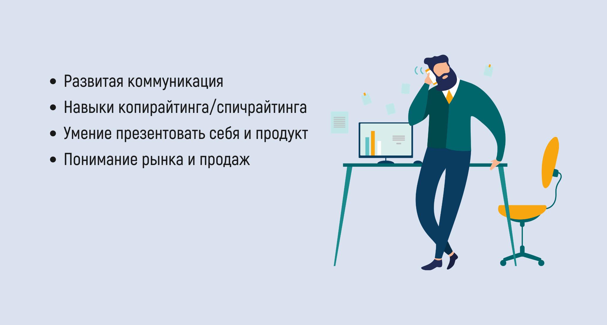 как стать IT Sales Manager 3