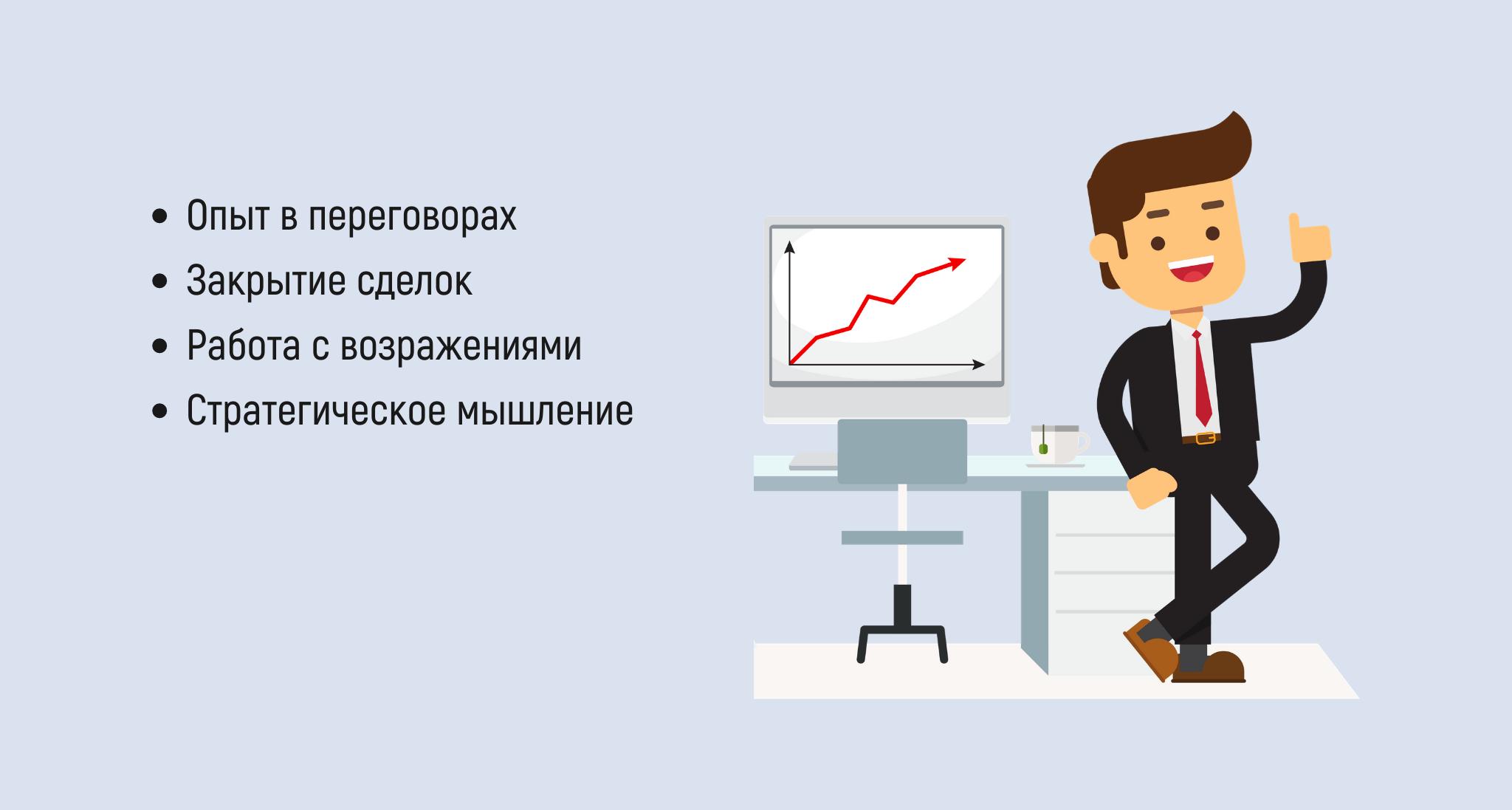 как стать IT Sales Manager 4