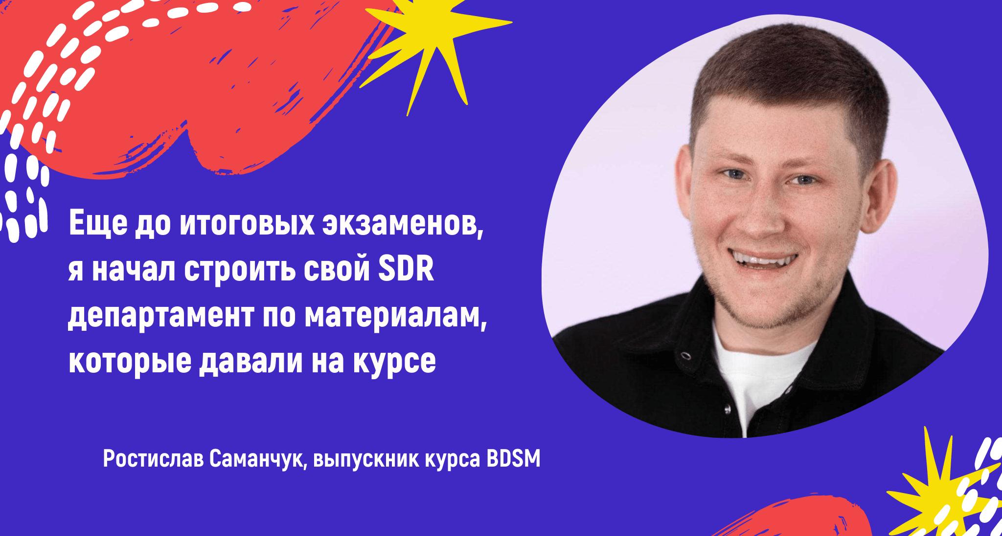 отзыв Саманчук 1