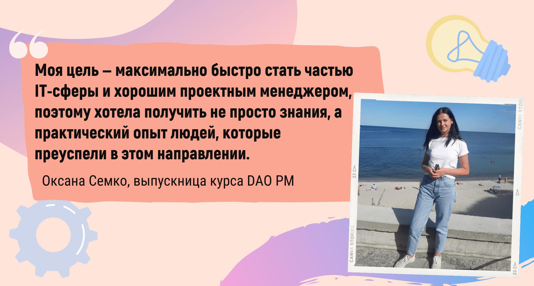 отзывы DAO PM 2