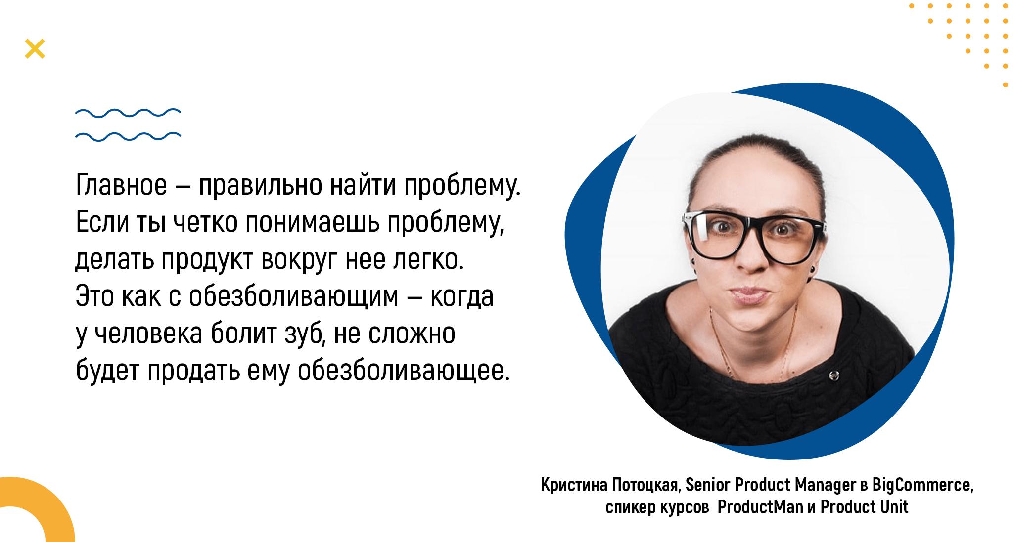 интервью Потоцкая