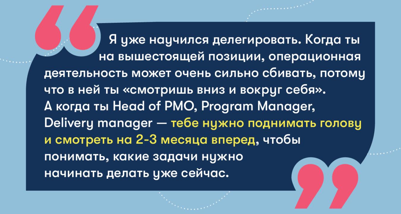 от PM-а до программного менеджера 4