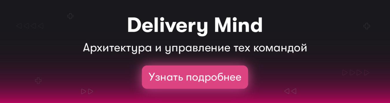 delivery mind banner