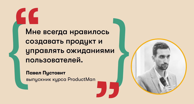 ProductMan отзыв о курсе визуала
