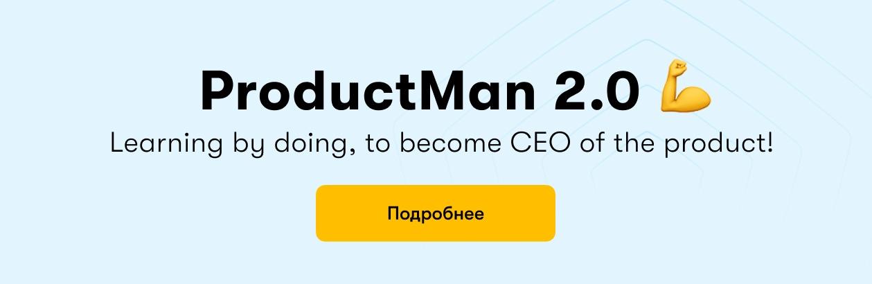 Productman отзыв о курсе баннер