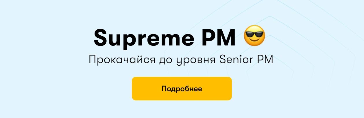 supreme pm banner