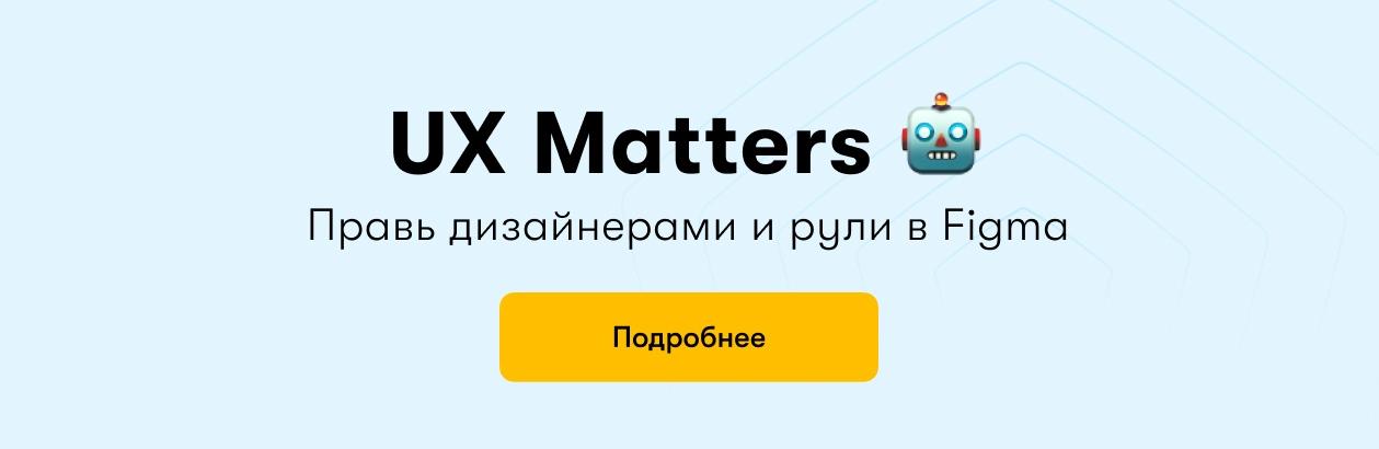 UX Matters banner